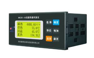 MC51-W 流量热量积算仪