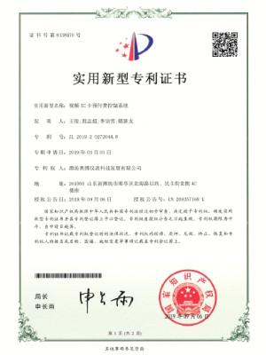 视频IC卡预付费控制系统专利
